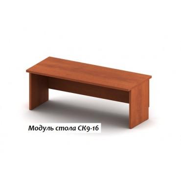 Модуль переговорного стола СК9-16 160х80х75